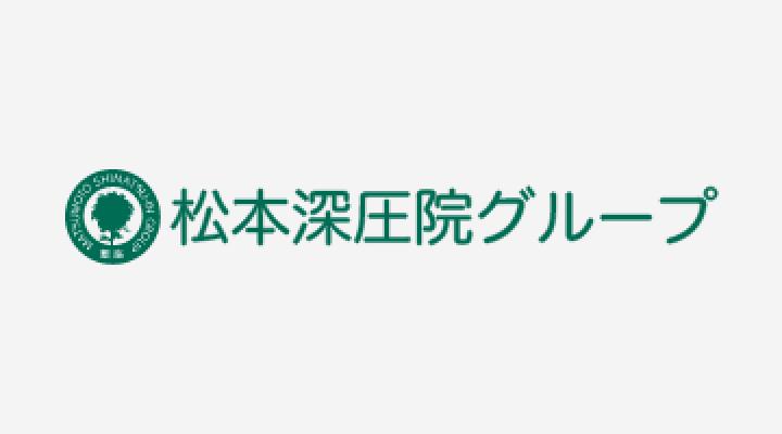松本深圧院ブログ